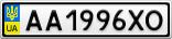Номерной знак - AA1996XO
