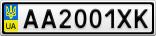 Номерной знак - AA2001XK