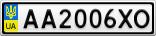 Номерной знак - AA2006XO