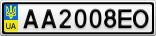 Номерной знак - AA2008EO