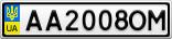 Номерной знак - AA2008OM
