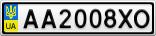 Номерной знак - AA2008XO
