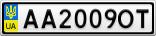 Номерной знак - AA2009OT