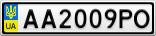 Номерной знак - AA2009PO