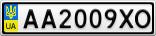 Номерной знак - AA2009XO