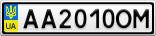 Номерной знак - AA2010OM