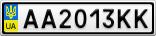 Номерной знак - AA2013KK
