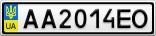 Номерной знак - AA2014EO