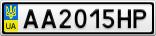 Номерной знак - AA2015HP