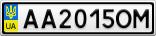 Номерной знак - AA2015OM
