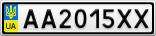 Номерной знак - AA2015XX