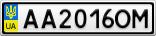 Номерной знак - AA2016OM
