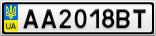 Номерной знак - AA2018BT