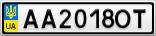 Номерной знак - AA2018OT