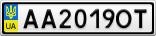Номерной знак - AA2019OT