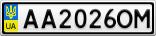 Номерной знак - AA2026OM