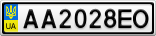 Номерной знак - AA2028EO