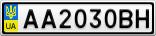 Номерной знак - AA2030BH