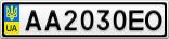 Номерной знак - AA2030EO