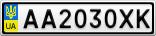 Номерной знак - AA2030XK