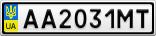 Номерной знак - AA2031MT