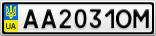 Номерной знак - AA2031OM