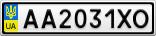 Номерной знак - AA2031XO