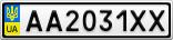 Номерной знак - AA2031XX