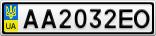 Номерной знак - AA2032EO