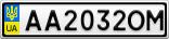Номерной знак - AA2032OM