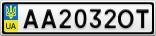 Номерной знак - AA2032OT