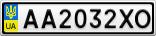 Номерной знак - AA2032XO