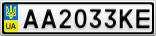 Номерной знак - AA2033KE
