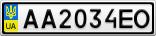 Номерной знак - AA2034EO
