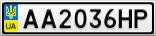 Номерной знак - AA2036HP