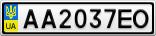 Номерной знак - AA2037EO
