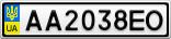Номерной знак - AA2038EO