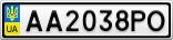 Номерной знак - AA2038PO