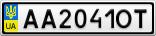 Номерной знак - AA2041OT