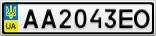 Номерной знак - AA2043EO