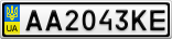 Номерной знак - AA2043KE
