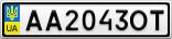 Номерной знак - AA2043OT
