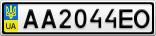 Номерной знак - AA2044EO