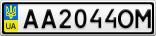 Номерной знак - AA2044OM