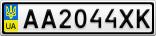 Номерной знак - AA2044XK