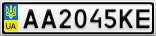 Номерной знак - AA2045KE