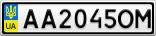 Номерной знак - AA2045OM
