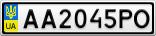Номерной знак - AA2045PO