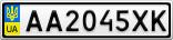 Номерной знак - AA2045XK