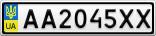 Номерной знак - AA2045XX